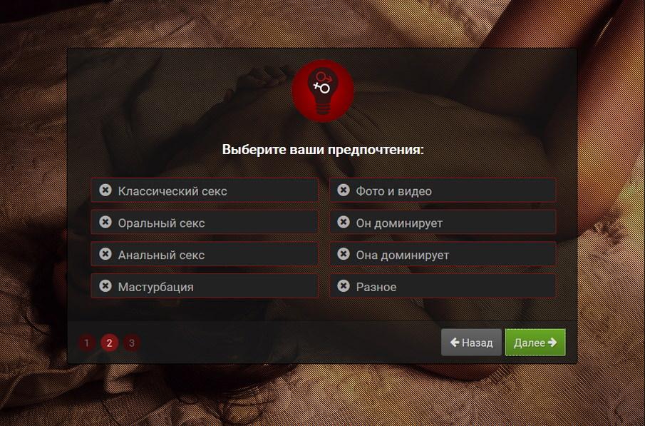Онлайн секс фанты